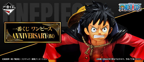 Ichiban Kuji One Piece Anniversary (provisional)