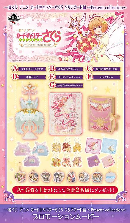 Ichiban Kuji Cardcaptor Sakura Clear Card ~Present Collection~