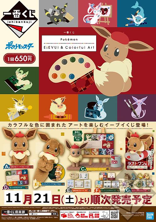Ichiban Kuji Pokémon EIEVUI&COLORFUL ART
