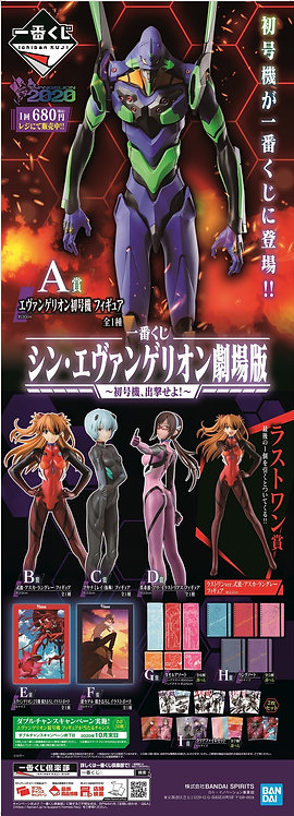 Ichiban Kuji Evangelion Movie Version