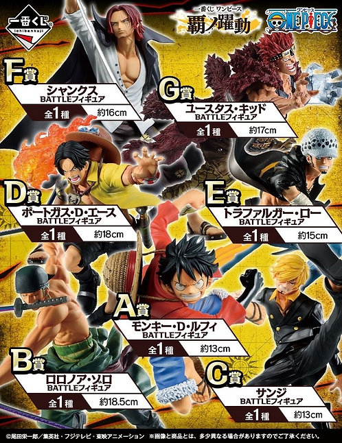 Ichiban Kuji One Piece -Dynamism of Ha-