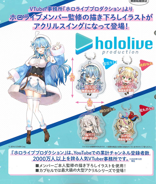 Hololive Acrylic Swing Collection -5th Generation-