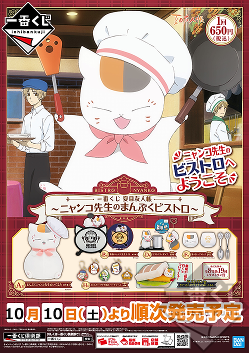 Ichiban Kuji Natsume's Book of Friends -Nyanko Sensei and Manpuku Bistro-