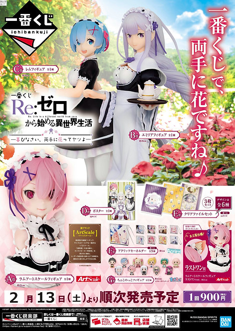 Ichiban Kuji Re:Zero -Rejoice that there are Lady on each Arm-