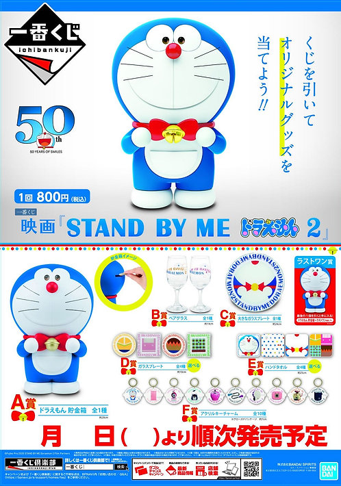 Ichiban Kuji Stand By Me Doremon 2 (2nd Set)