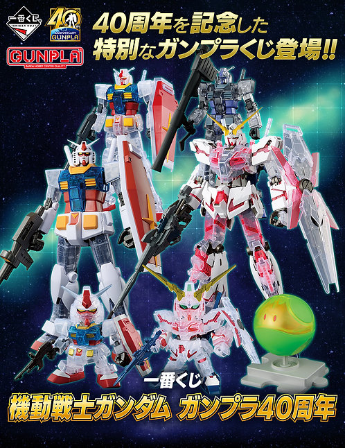Ichiban Kuji Mobile Suit Gundam Gunpla 40th Anniversary