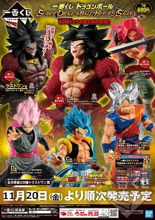 Ichiban Kuji Dragon Ball ~SUPER DRAGONBALL HEROES SAGA~