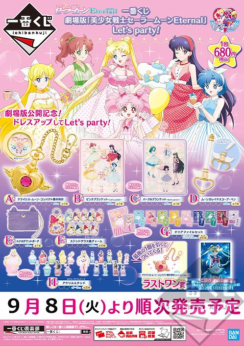 Ichiban Kuji Sailor Moon -Eternal- Let's Party!