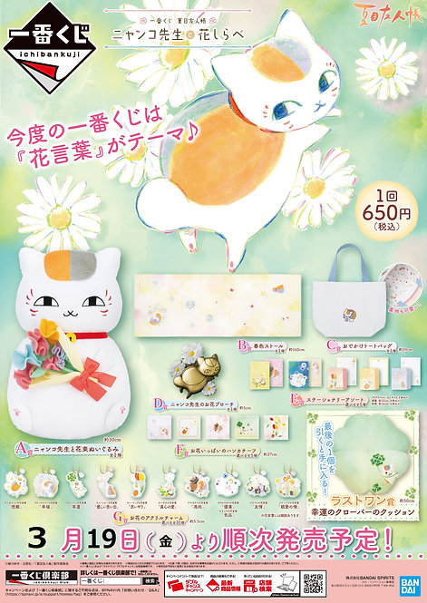 Ichiban Kuji Natsume's Book of Friends ~Nyanko Sensei and Flower Melody~