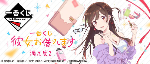 Ichiban Kuji Rental Girlfriend Satisfaction Level 2