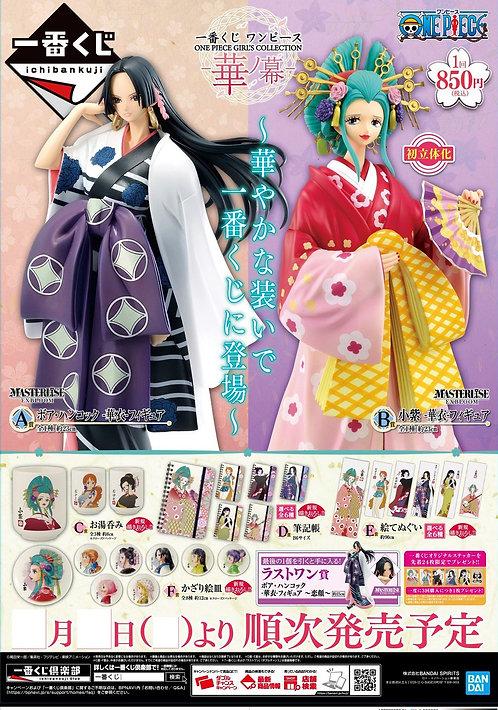 Ichiban Kuji One Piece Girl's Collection -Hana-