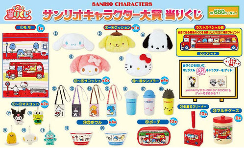 Atari Kuji Sanrio All Characters Award Winning Lottery 2020