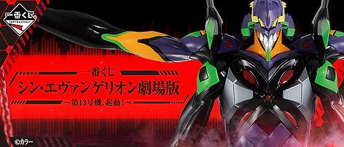 Ichiban Kuji Evangelion 3.0+1.0-EVA-13 STARTING! ~