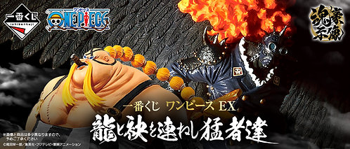 Ichiban Kuji One Piece Ex -The Fierce Men Who Gathered at the Dragon-