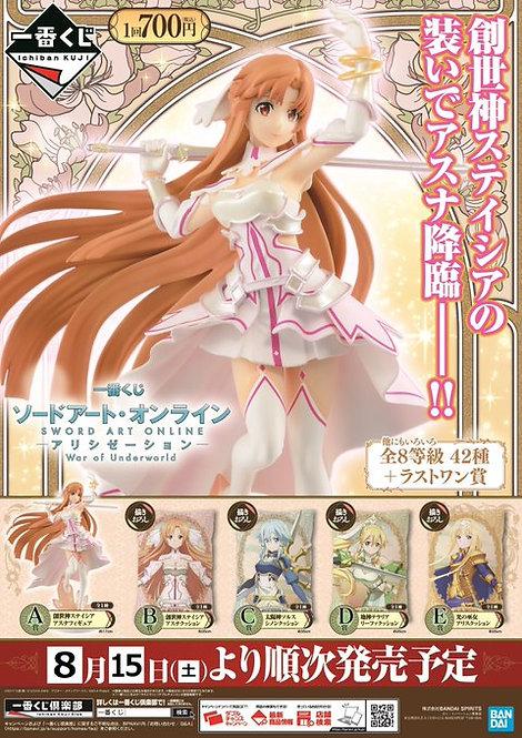 Ichiban Kuji Sword Art Online Alicization War of the Underworld