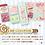 Thumbnail: Ichiban Kuji Kirby's Sweet Moment