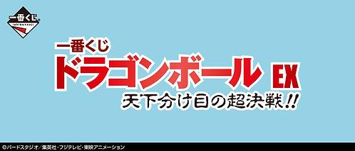 Ichiban Kuji Dragon Ball EX World Tournament Super Battle