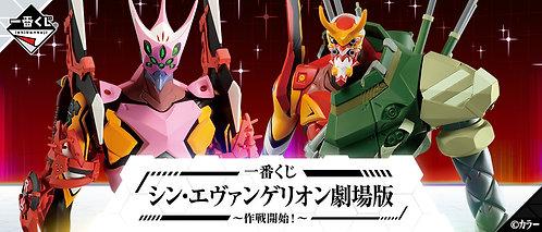 Ichiban Kuji Evangelion 3.0+1.0-OPERATION STARTED