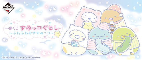 Ichiban Kuji Sumikko Gurashi ~Fluffy Good Night~