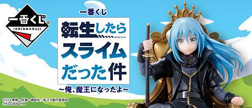 Ichiban Kuji Tensei Shitara Suraimu Datta Ken -I Became King-