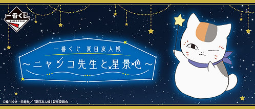 Ichiban Kuji Natsume's Book of Friends -Star View With Nyanko Sensei-