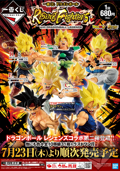 Ichiban Kuji Dragon Ball Rising Fighters with DRAGONBALL LEGENDS