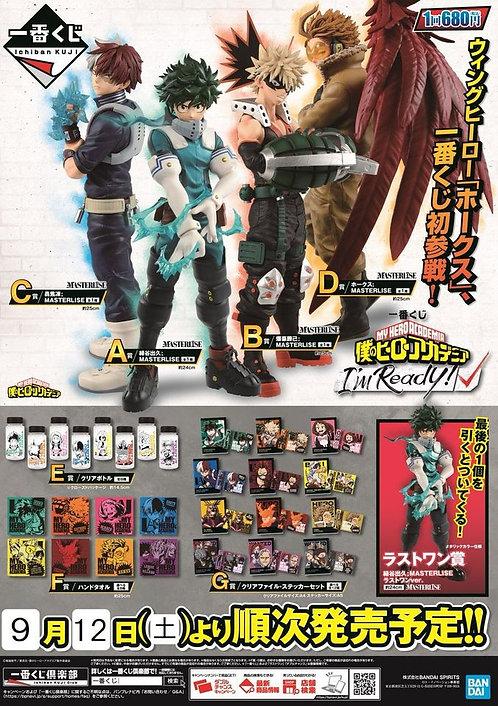 Ichiban Kuji My Hero Academia ~I'm Ready~