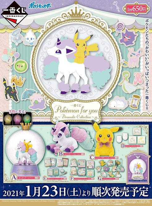 Ichiban Kuji Pokémon for You -Dramatic Collection-