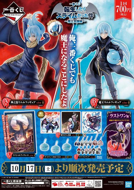 Ichiban Kuji Tensei Shitara Suraimu Datta Ken -Demon Awakening-