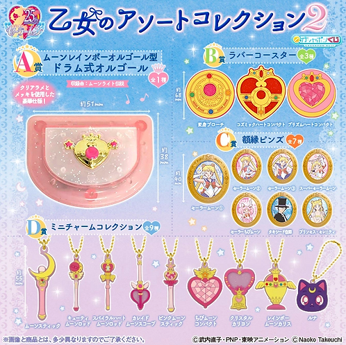 """Sailor Moon"" Otome no Assort Collection 2"