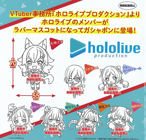 Hololive Production Capsule Rubber Mascot Collection 2