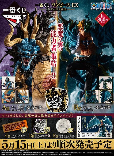 Ichiban Kuji One Piece -Ex Devils-