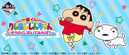 Ichiban Kuji Crayon Shin Chan ~DoYou Want To Draw My Kuji?~