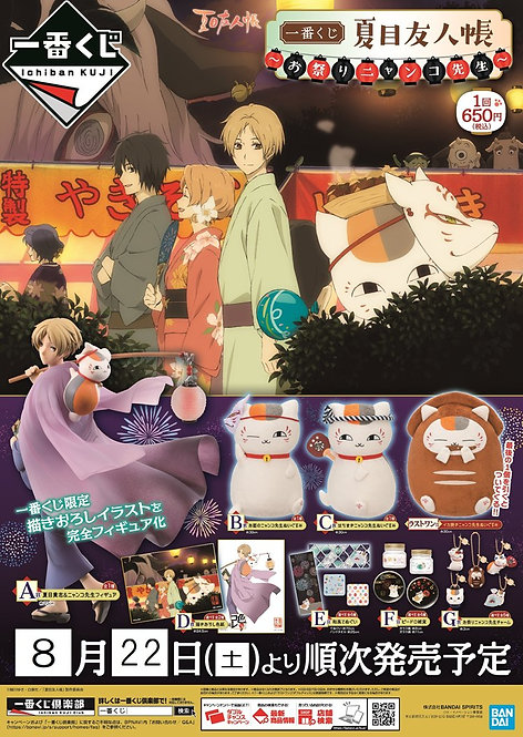 Ichiban Kuji Natsume's Book of Friends -Summer Festival-