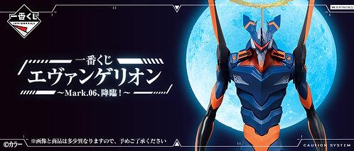 Ichiban Kuji Evangelion -Mark.06 Descend!-