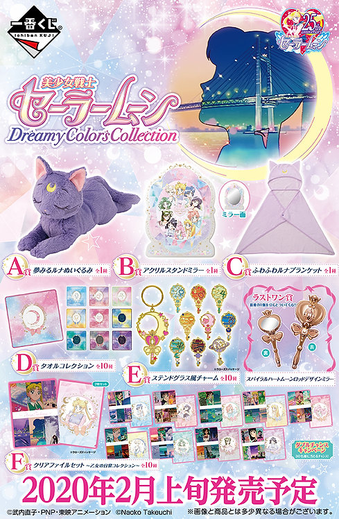 Ichiban Kuji Sailor Moon Dreamy Colors Collection