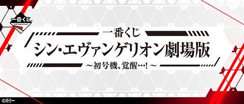 Ichiban Kuji Evangelion Movie Version -Eva-01 Test Type Awakening-