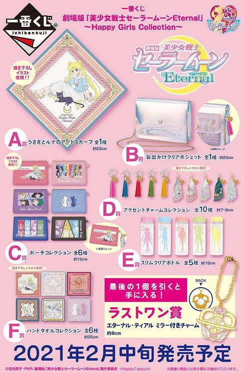 Ichiban Kuji Sailor Moon -Eternal the Movie- Happy Girl's Collection