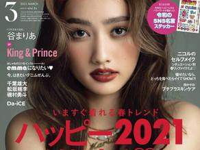 ViVi2021年3月号(講談社)