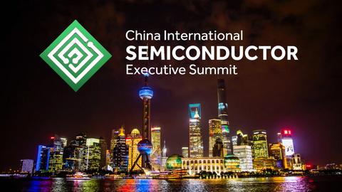 China Semiconductor Summit 2015