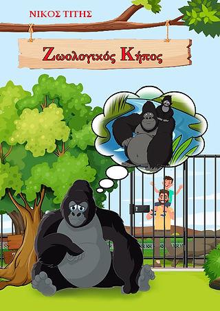 zoologikowkiposBOOK.jpg