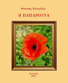 HPAPAROUNA.jpg