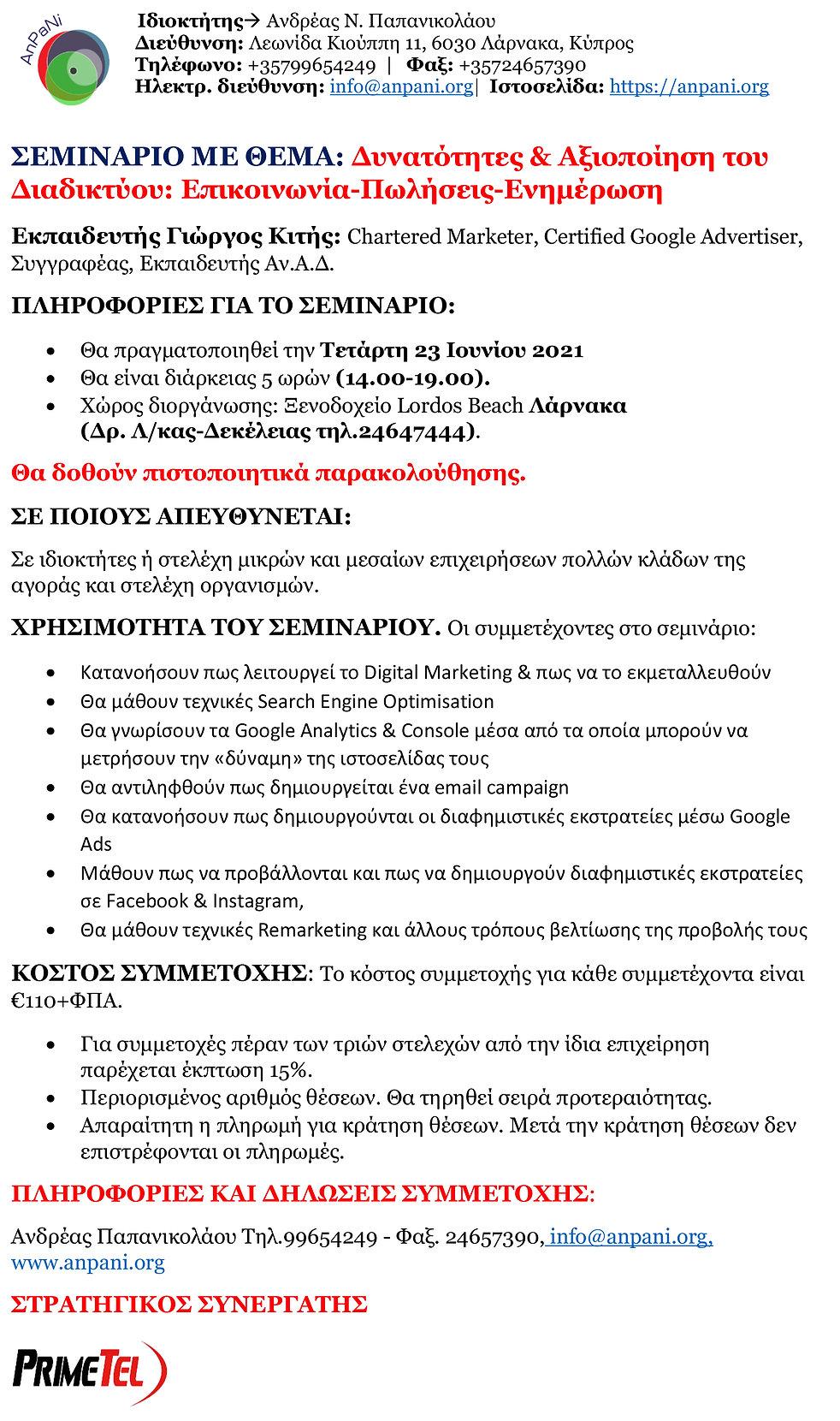 Πληροφορίες Σεμιναρίου new.jpg