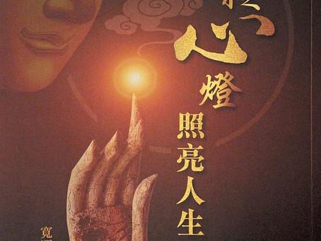 菩提心燈·照亮人生(上)