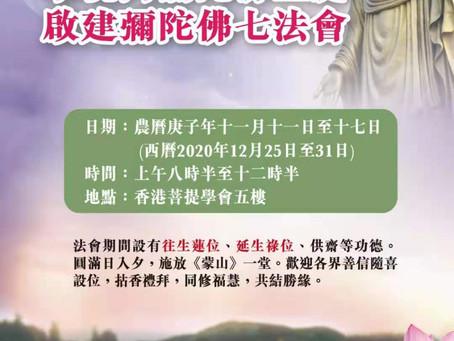 彌陀佛七法會│阿彌陀佛聖誕