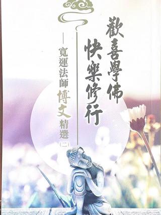 歡喜學佛·快樂修行——寬運法師博文精選(二)