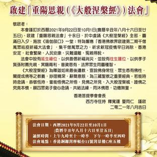 香港菩提學會啟建「重陽思親法會」虔誦《大般涅槃經》十永日 日期: 2021年9月22日-10月1日(農曆八月十六至廿五日)