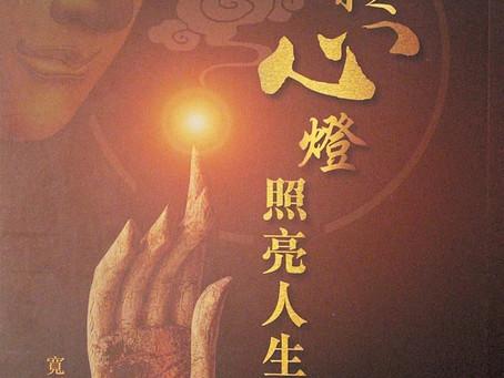 菩提心燈·照亮人生(下)