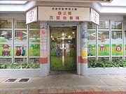 菩提幼稚園.JPG