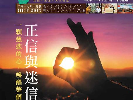 2017年10月  第378/379期
